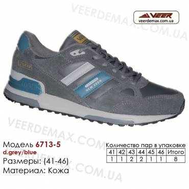 Купить спортивную обувь, кожа, кроссовки Veer 41-46 в Одессе - 6713-5 т. серые | синие вставки. Купить кроссовки в Одессе