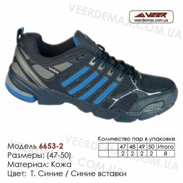 Купить спортивную обувь кожа кроссовки Veer большие в Одессе - 6653-2 т. синие, синие вставки