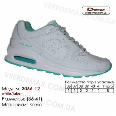 Кроссовки Demax 36-41 кожа - 3066-12 белые, морская волна. Кожаные кроссовки купить оптом в Одессе.