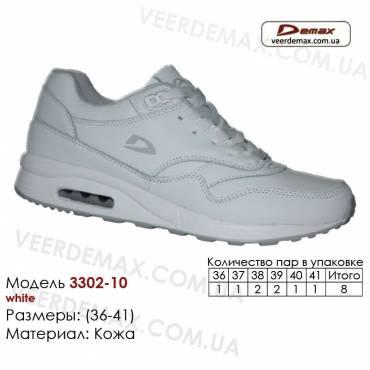Кроссовки Demax - 3302-10 кожаные 36-41 белые. Купить кроссовки demax