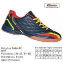 Кроссовки футбольные Demax футзал 36-41 кожа - 7636-5Z Испания. Купить кроссовки в Одессе.