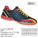 Кроссовки футбольные Demax сороконожки 36-41 кожа - 7636-5S Испания. Купить кроссовки в Одессе.