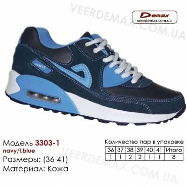 Кроссовки Demax - 3303-1 кожаные 37-41 т. синие, голубые. Купить кроссовки demax