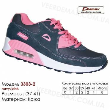 Кроссовки Demax - 3303-2 кожаные 37-41 т. синие, розовые. Купить кроссовки demax