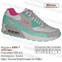 Кроссовки Demax 37-41 кожа - 3305-7 белые, бирюзовые. Кожаные кроссовки купить оптом в Одессе.