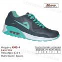Кроссовки Demax 36-41 кожа - 3305-5 темно-серые, морская волна. Кожаные кроссовки купить оптом в Одессе.