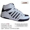Кроссовки высокие Veer кожа - 6718 белые | черные вставки. 36-41. Купить кроссовки в Одессе.