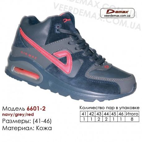 Кроссовки зимние Demax кожа - 6601-2 серые, т. синие, красные