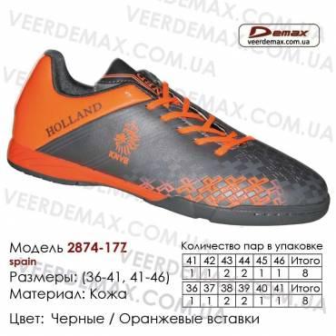 Кроссовки футбольные 36-41, 41-46 Demax футзал кожа - 2874-17Z черные оранжевые