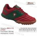 Кроссовки футбольные Demax сороконожки 30-36 кожа - 2812-11S Португалия. Купить кроссовки в Одессе.