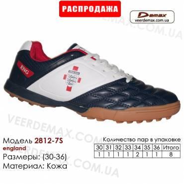 Кроссовки футбольные Demax сороконожки 30-36 кожа - 2812-7S Англия. Купить кроссовки в Одессе.
