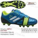 Кроссовки футбольные Demax сороконожки 36-41 кожа 2870-1S с шипами синие, черные, зеленые