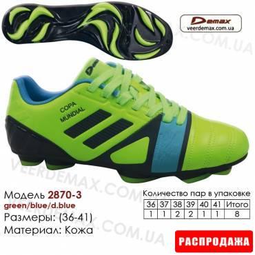 Кроссовки футбольные Demax сороконожки 36-41 кожа 2870-3 с шипами зеленые, синие, темно-синие