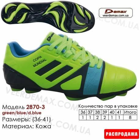 Кроссовки футбольные Demax сороконожки 36-41 кожа 2870-3 с шипами синие, темно-синие, зеленые