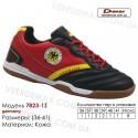 Кроссовки футбольные Demax футзал 36-41 кожа - 7823-1Z Германия. Купить кроссовки в Одессе.