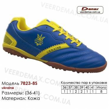 Кроссовки футбольные Demax сороконожки 36-41 кожа - 7823-8S Украина. Купить кроссовки в Одессе.