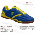 Кроссовки футбольные Demax футзал 36-41 кожа - 7823-8Z Украина. Купить кроссовки в Одессе.