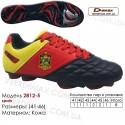 Кроссовки футбольные Demax сороконожки 41-46 кожа 2812-5 с шипами Испания