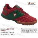 Кроссовки футбольные Demax сороконожки 36-41 кожа - 2812-11S Португалия. Купить кроссовки в Одессе.