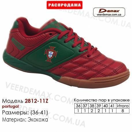 Кроссовки футбольные Demax футзал 36-41 кожа - 2812-11Z Португалия. Купить кроссовки в Одессе.