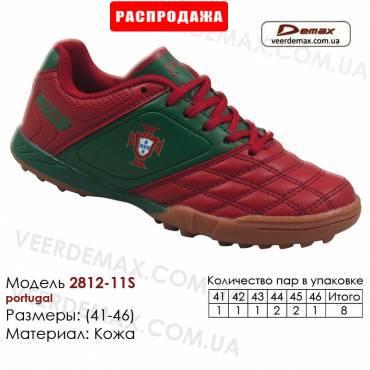 Кроссовки футбольные Demax сороконожки 41-46 кожа - 2812-11S Португалия. Купить кроссовки в Одессе.