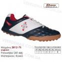 Кроссовки футбольные Demax сороконожки 41-46 кожа - 2812-7S Англия. Купить кроссовки в Одессе.
