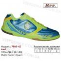 Кроссовки футбольные Demax футзал кожа 41-46 - 7801-4Z Бразилия. Купить кроссовки в Одессе