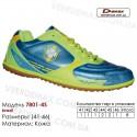 Кроссовки футбольные Demax сороконожки кожа 41-46 - 7801-4S Бразилия. Купить кроссовки в Одессе