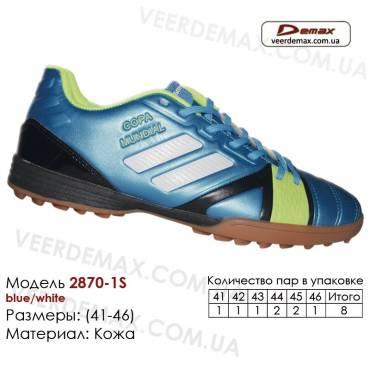 Кроссовки футбольные Demax сороконожки кожа 2870-1S синие, черные, зеленые 41-46