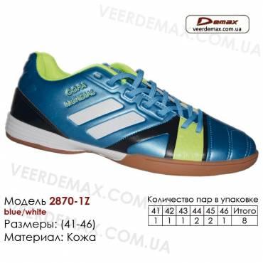 Кроссовки футбольные Demax футзал кожа 2870-1Z синие, черные, зеленые 41-46