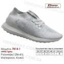 Кроссовки Demax 36-41 сетка - 7814-1 серые | белые вставки. Купить спортивную обувь.