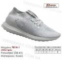 Кроссовки Demax 36-41 сетка - 7814-1 серые   белые вставки. Купить спортивную обувь.