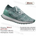 Кроссовки Demax 36-41 сетка - 7814-3 зеленые | белые вставки. Купить спортивную обувь.