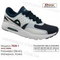 Кроссовки Demax 36-41 сетка - 7828-1 темно-синие | белые вставки. Купить спортивную обувь.