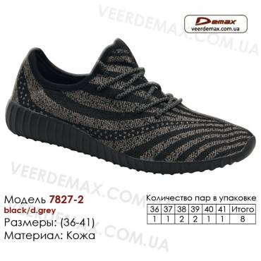 Кроссовки Demax 36-41 сетка - 7827-2 черные, темно-серые вставки. Купить спортивную обувь.