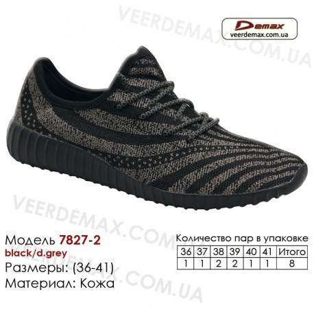 Кроссовки Demax 36-41 сетка - 7827-2 черные | темно-серые вставки. Купить спортивную обувь.