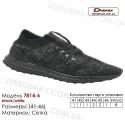 Спортивная обувь кроссовки Demax сетка - 7814-6 черные   белые вставки. Купить кроссовки в Одессе.