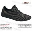 Кроссовки Demax 41-46 сетка - 7827-2 черные | темно-серые вставки. Купить спортивную обувь.