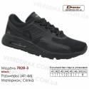 Кроссовки Demax 41-46 сетка - 7828-3 черные. Купить спортивную обувь.