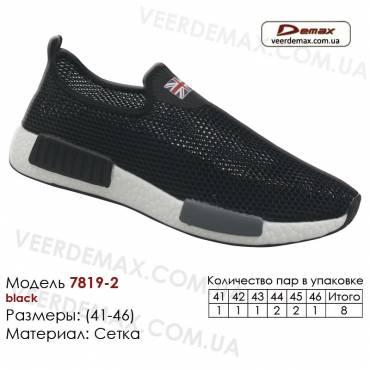 Кроссовки Demax 41-46 сетка - 7819-2 черные. Купить спортивную обувь.