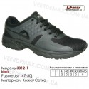 Кроссовки Demax 47-50 сетка - 3312-1 черные. Купить спортивную обувь.