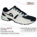 Кроссовки Demax 47-50 сетка - 3312-2 темно-синие, белые. Купить спортивную обувь.