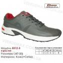 Кроссовки Demax 47-50 сетка - 3312-3 темно-синие, красные. Купить спортивную обувь.