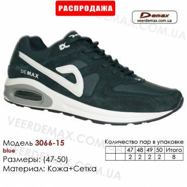 Кроссовки Demax 47-50 кожа - 3066-15 синие. Купить спортивную обувь.