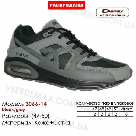 Кроссовки Demax 47-50 кожа - 3066-14 черные, серые. Купить спортивную обувь.