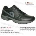 Кроссовки Demax 47-50 кожа - 3313-1 черные. Купить спортивную обувь.