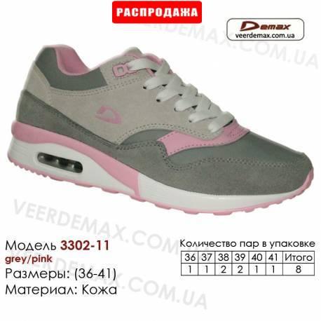 Кроссовки Demax - 3302-11 кожаные 36-41 серые, розовые. Купить кроссовки demax