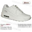 Кроссовки Demax 36-41 кожа - 3303-6 белые. Кожаные кроссовки купить оптом в Одессе.