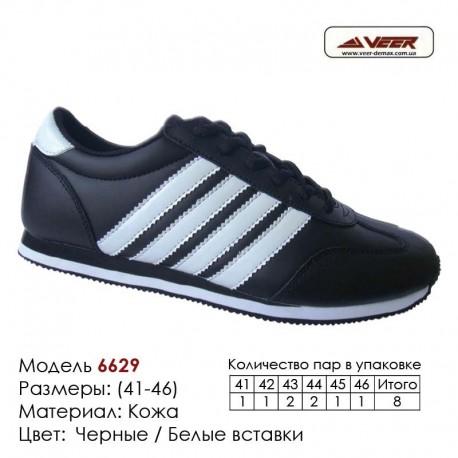 Купить спортивную обувь, кожа, кроссовки Veer в Одессе - 7374 черные, белые вставки. Купить кроссовки в Одессе.