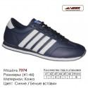 Купить спортивную обувь, кожа, кроссовки Veer в Одессе - 7374 синие, белые вставки. Купить кроссовки в Одессе.